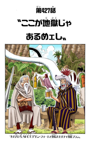 File:Chapter 427 Colored.png