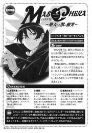 Oreimo Chapter 3 illustration Maschera