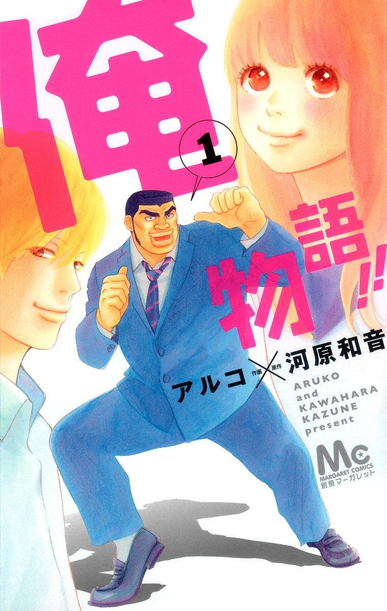 Ore Monogatari!! manga ile ilgili görsel sonucu