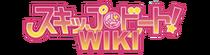 Skip beat! wiki wordmark