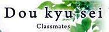 Doukyuusei wordmark
