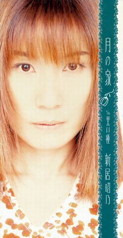 Tsuki no Ie (Single)