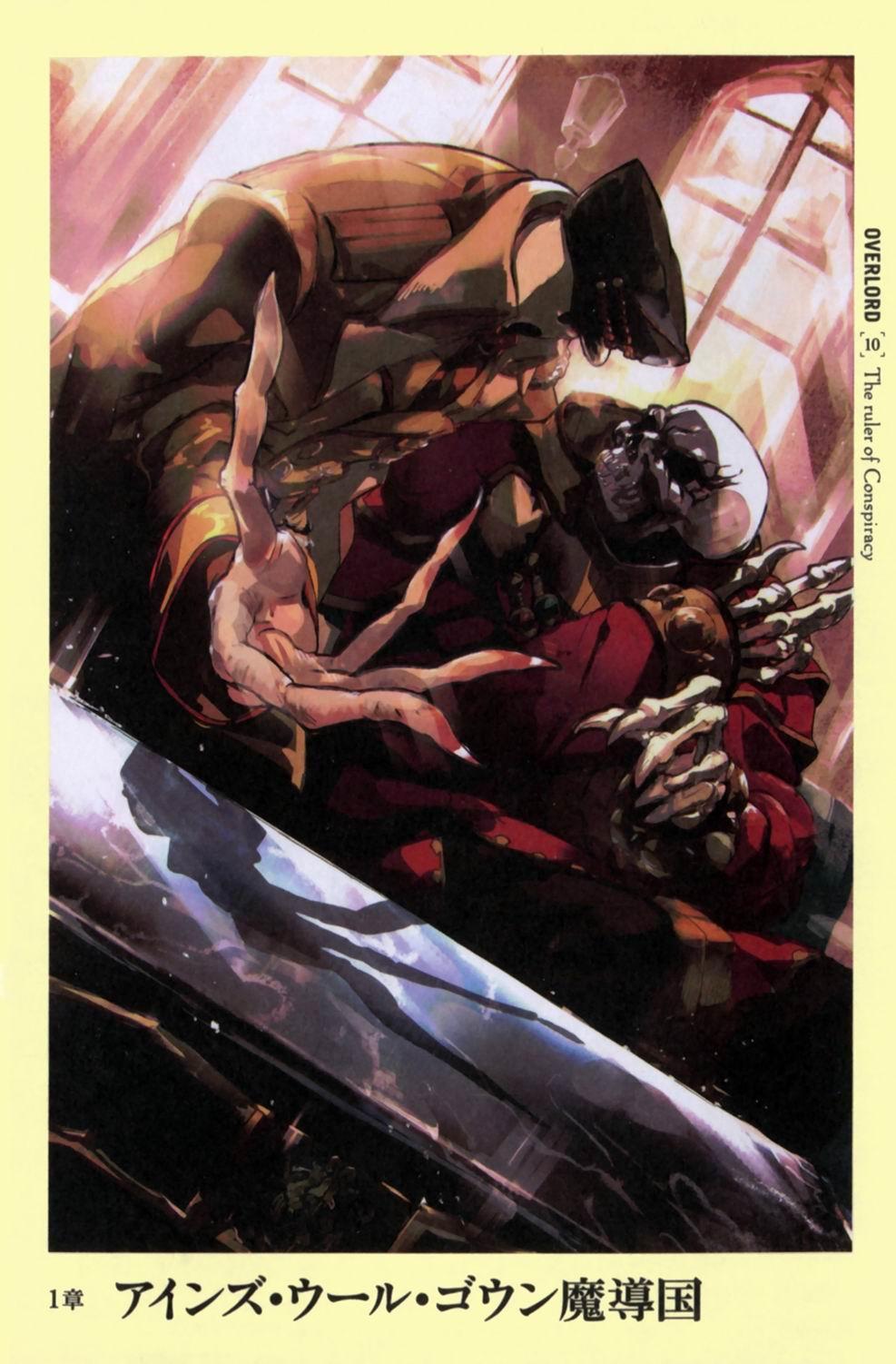 Ранобэ 10 том overlord