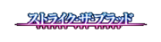 Strike the Blood Wiki Wordmark