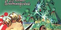Buratino in the Emerald City