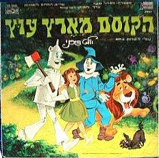 File:Disneyland3957WizardIsraeli.jpg