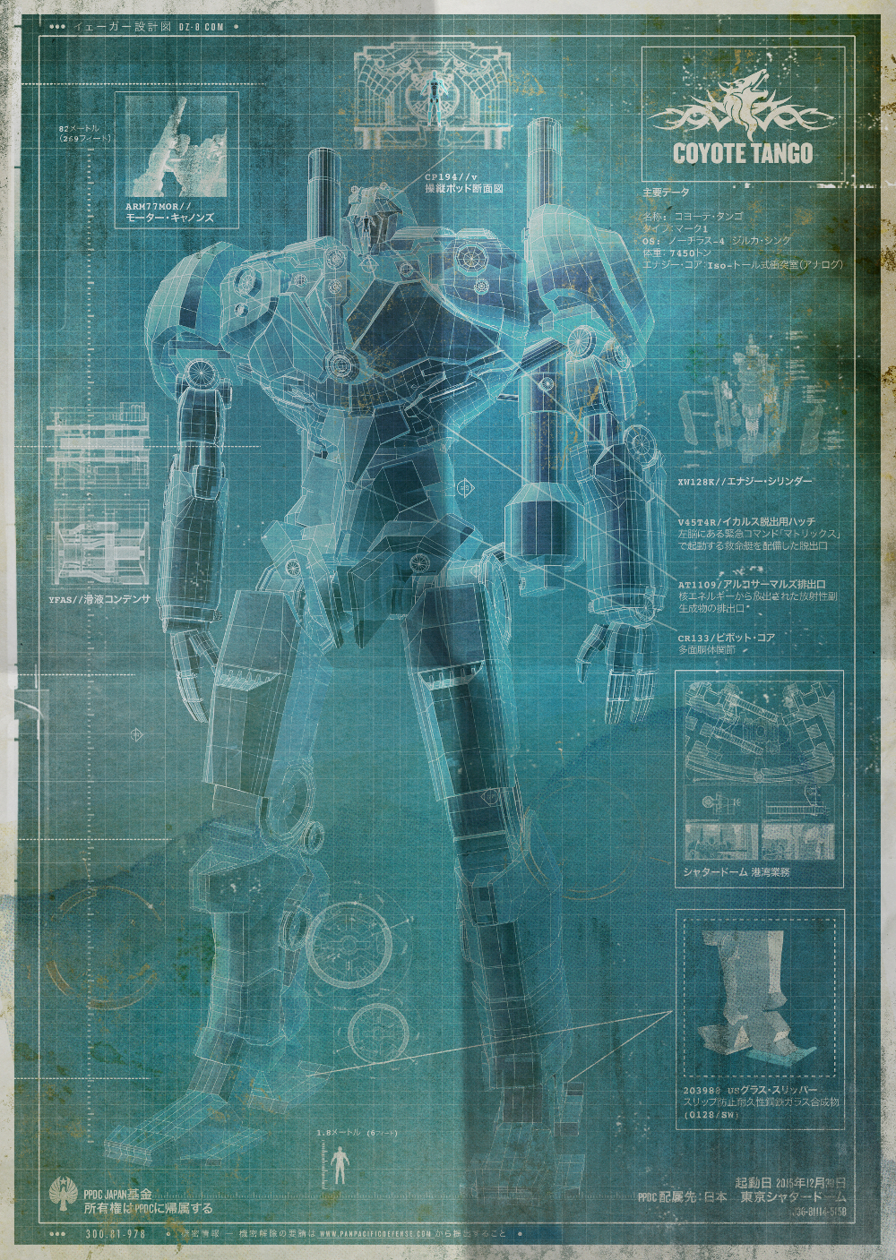 Coyote Tango (Jaeger) | Pacific Rim Wiki | Fandom powered ... Pacific Rim Blueprints