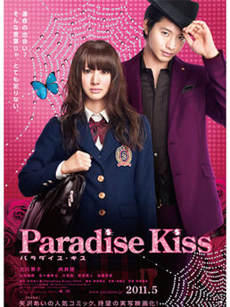 Paradise Kiss movie