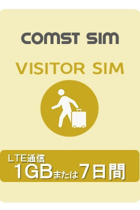 File:Vistor sim 140x210.jpg