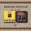 Vasilis Skoulas 200
