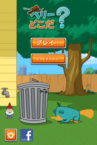 File:Where's My Perry? - Japanese.png