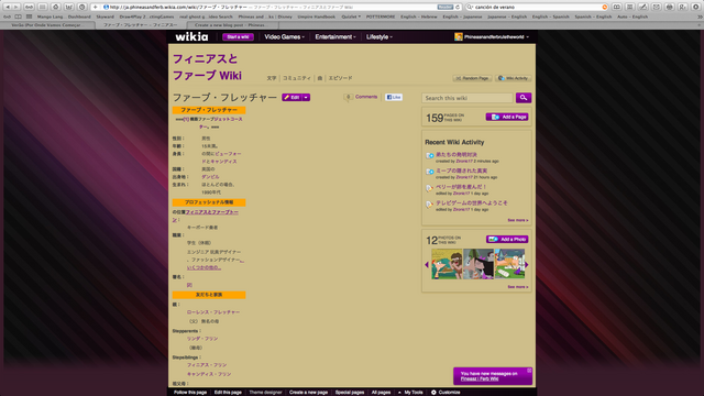 File:Ferb's page on the Japanese P&F Wiki.png