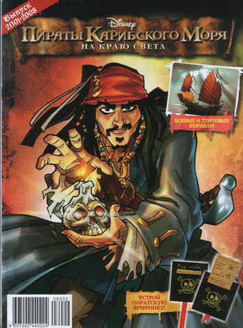 File:The Black Heart of the Pearl Russian cover.jpg