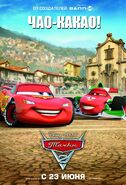 Cars two ver13 xlg
