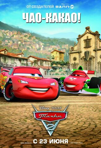 File:Cars two ver13 xlg.jpg