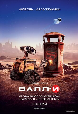 File:Wall e ver10 xlg.jpg