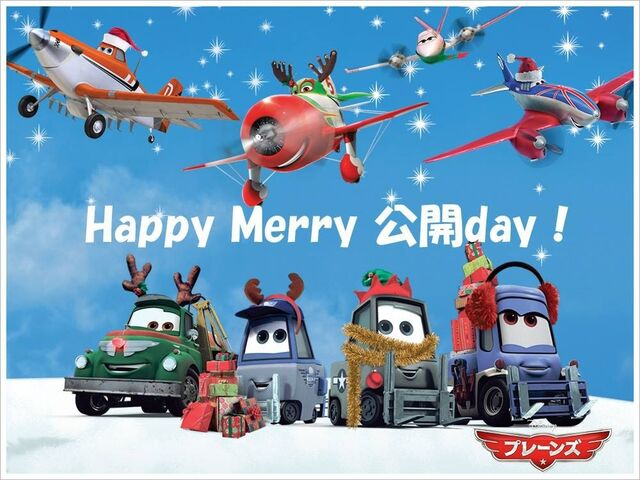 File:Happy Merry 公開day!.jpg