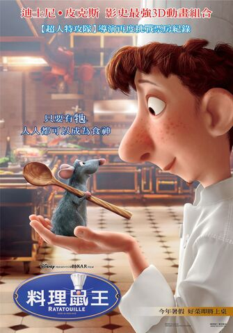 File:Ratatouille ver2 xlg.jpg