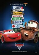 Cars 2 Sign poster