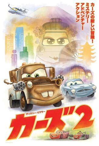 File:Cars 2 Japanese posters.jpg