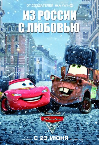 File:Cars two ver12 xlg.jpg