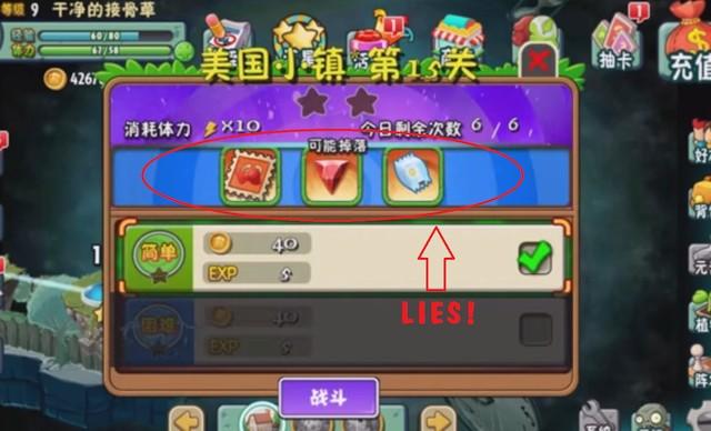 File:Pvzas lies.jpg