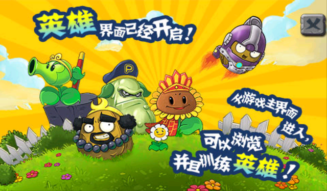 File:Hero Plants Ad.png