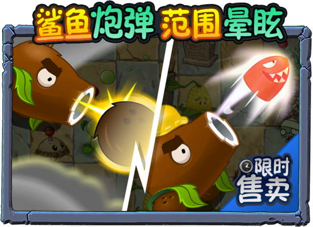 File:Coconut Cannon Level Up Ad.png