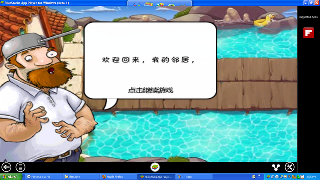 File:PVZ Journal China screensort 2.png