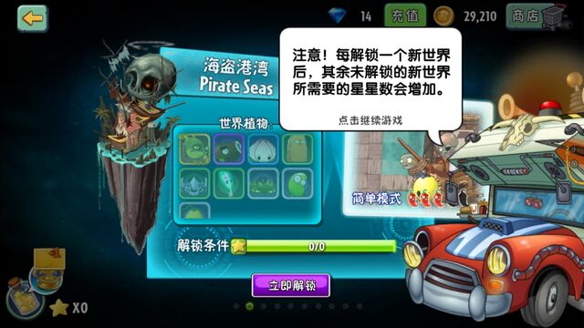 File:PvZ2CDialogue8.jpg