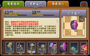 ShellZombieAlmanacChina2