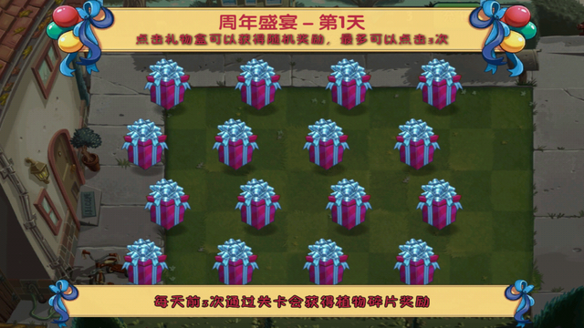 File:ChinaBirthdayzRewards.png
