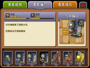 Pvz2 almanac g3qigong