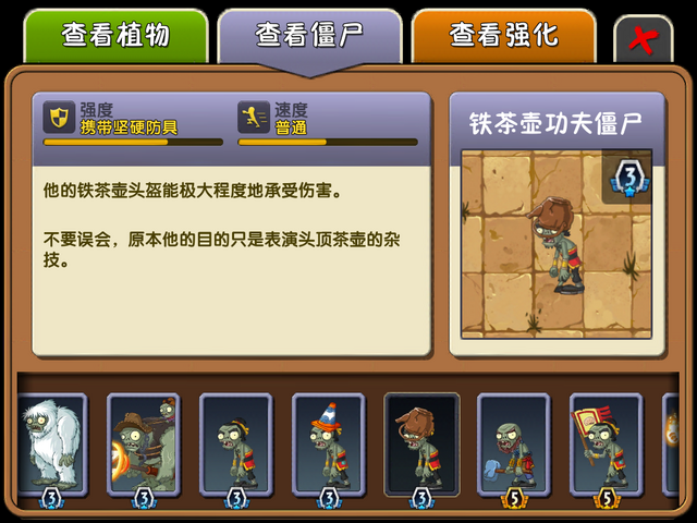 File:Buckethead Kung-Fu Zombie Almanac Entry.PNG