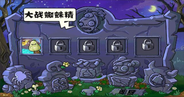 File:PvZ GWE Journey to the West map.jpg