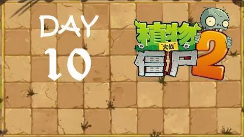 Kongfu World - Day 10 (Pre-1.8)