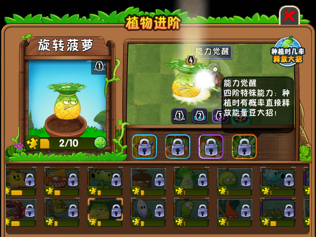File:Pineapple in Level 4.PNG