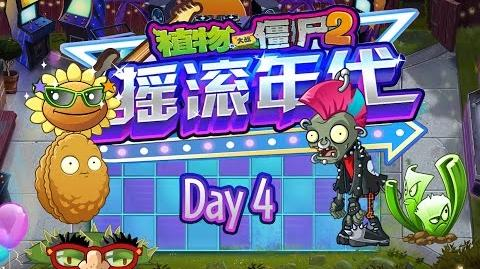Plants vs. Zombies 2 Chinese Version - Neon Mixtape Tour Day 4 1.9