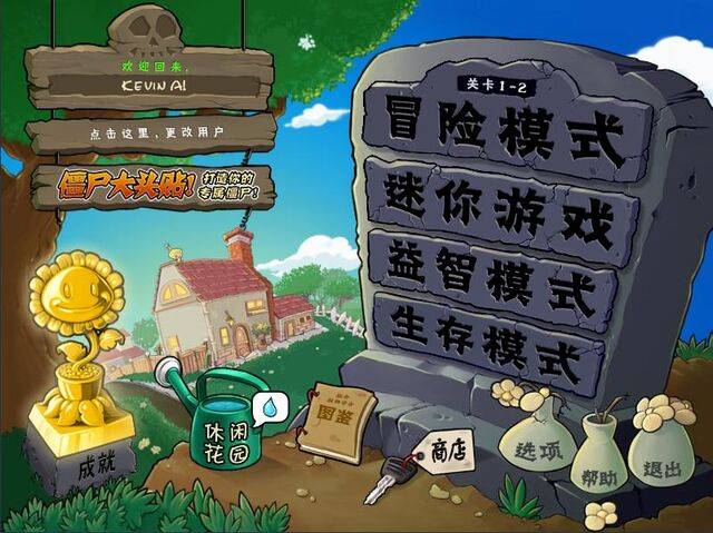 File:PVZ Chinese.jpg