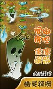 Ghost Pepper Journey to the West