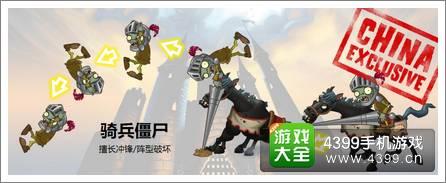 File:Horseman Zombie launching.jpg