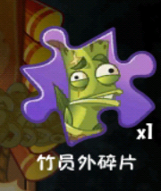File:Puzzle Bamboo.png