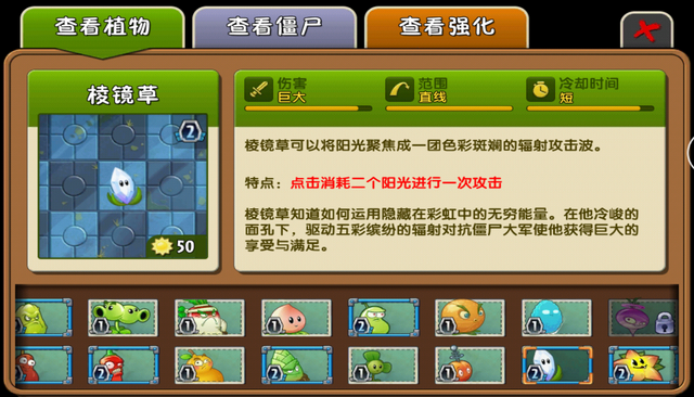 File:Magnifying Grass Almanac China.png