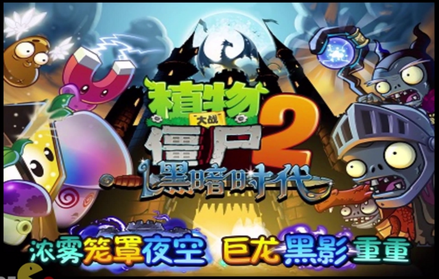 File:Chinese PVZ2 dark ages logo.PNG