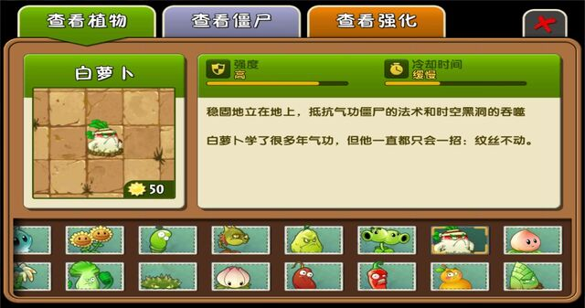 File:PvZ 2 White Radish Almanac Entry.jpg
