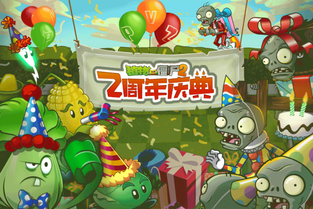 File:Chinese Birthdayz Title Screen.png