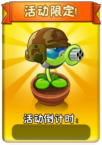 File:Gatling Pea Lucky Treasure.png