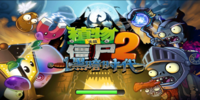 Plants vs. Zombies 2 (Chinese version)/Gallery