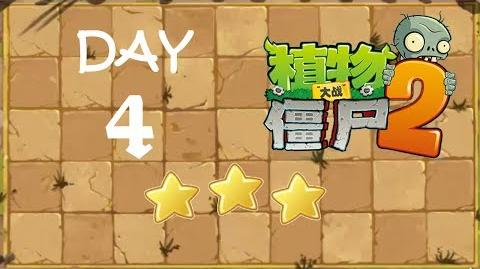 Kung Fu Day 4 TS