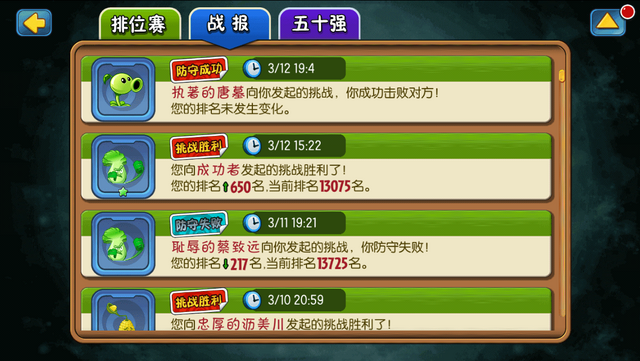 File:Changes PvP.png